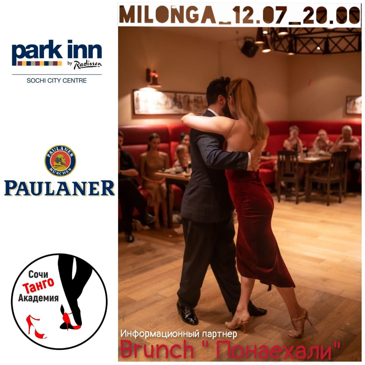 Милонга 12.07.2020 г. в Park inn by Radisson Sochi city centre, ресторан Paulaner.
