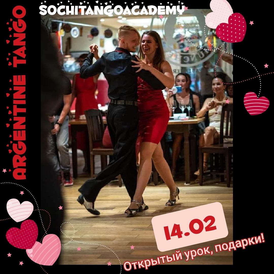 БЕСПЛАТНЫЙ ОТКРЫТЫЙ УРОК по аргентинскому танго в честь Дня Влюбленных!Воскресенье 14 февраля 2021 года 16.00!