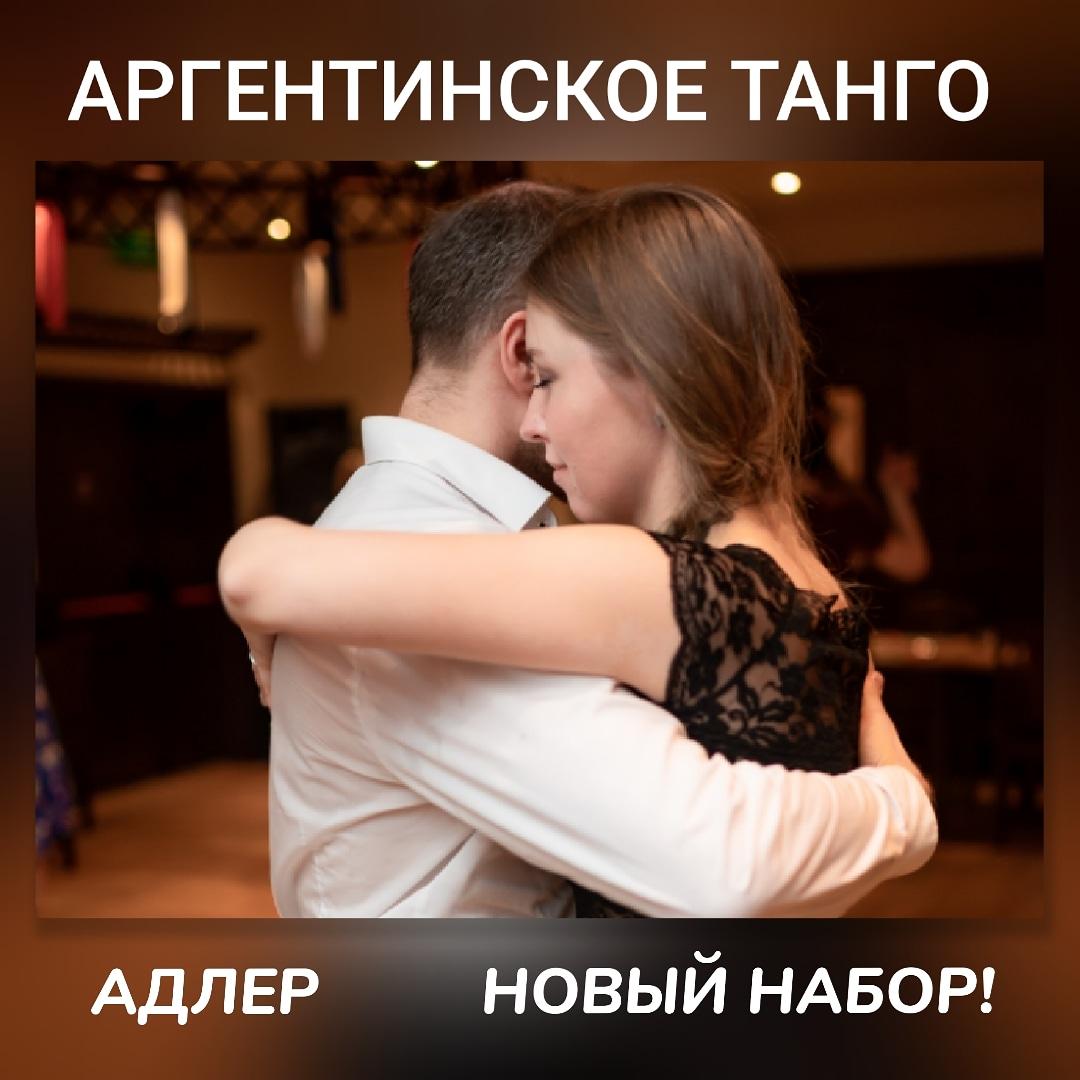 Бесплатный открытый урок по аргентинскому танго в Адлере от Сочи Танго Академии! В Среду 24 марта в 19.00