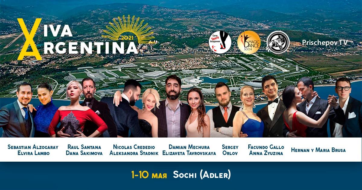 "Фестиваль Аргентинского Танго ""VIVA ARGENTINA"" 1-10 мая 2021 года, Адлер."