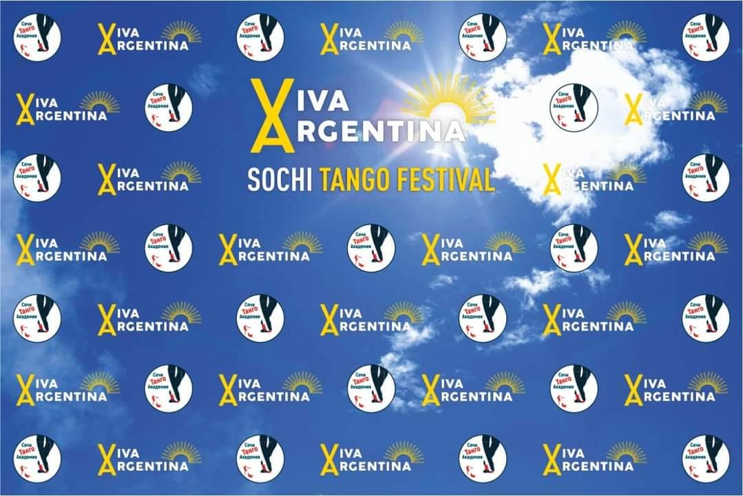 """30 апреля по 9 мая 2022 г - фестиваль аргентинского танго в Сочи """"Viva Argentina"""""""