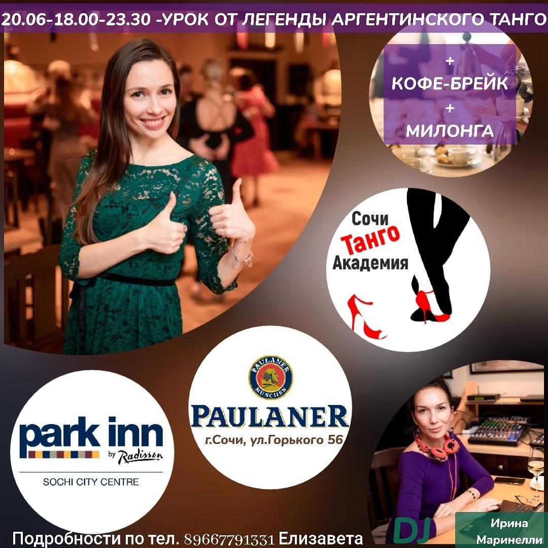 20 июня 2021 г. 18.00-19.30 - ⭐урок от легенды аргентинского танго!⭐ 19.30-23.30 - регулярная воскресная милонга Сочи Танго Академии