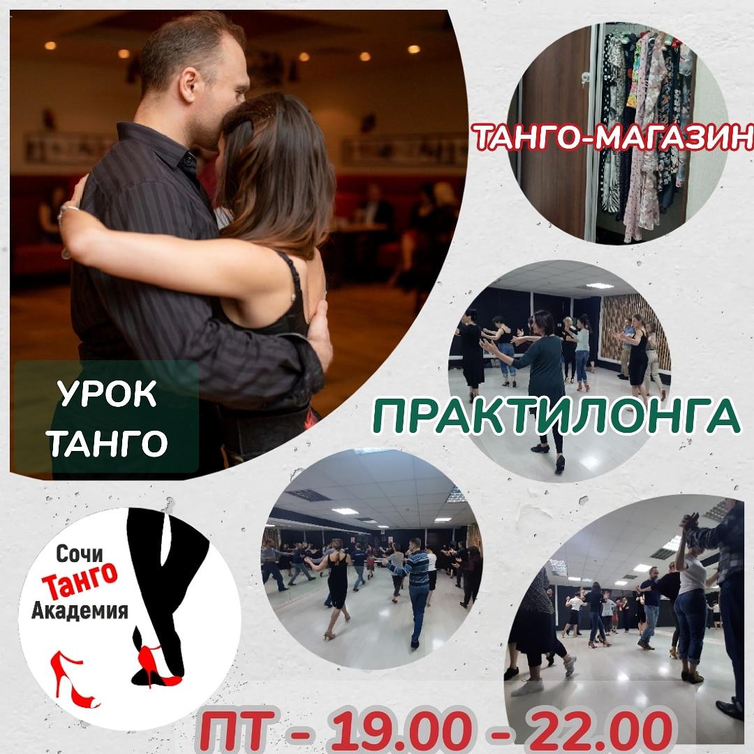 Танго-уикенд 25,26,27 июня 2021 года. Сочи Танго Академия.