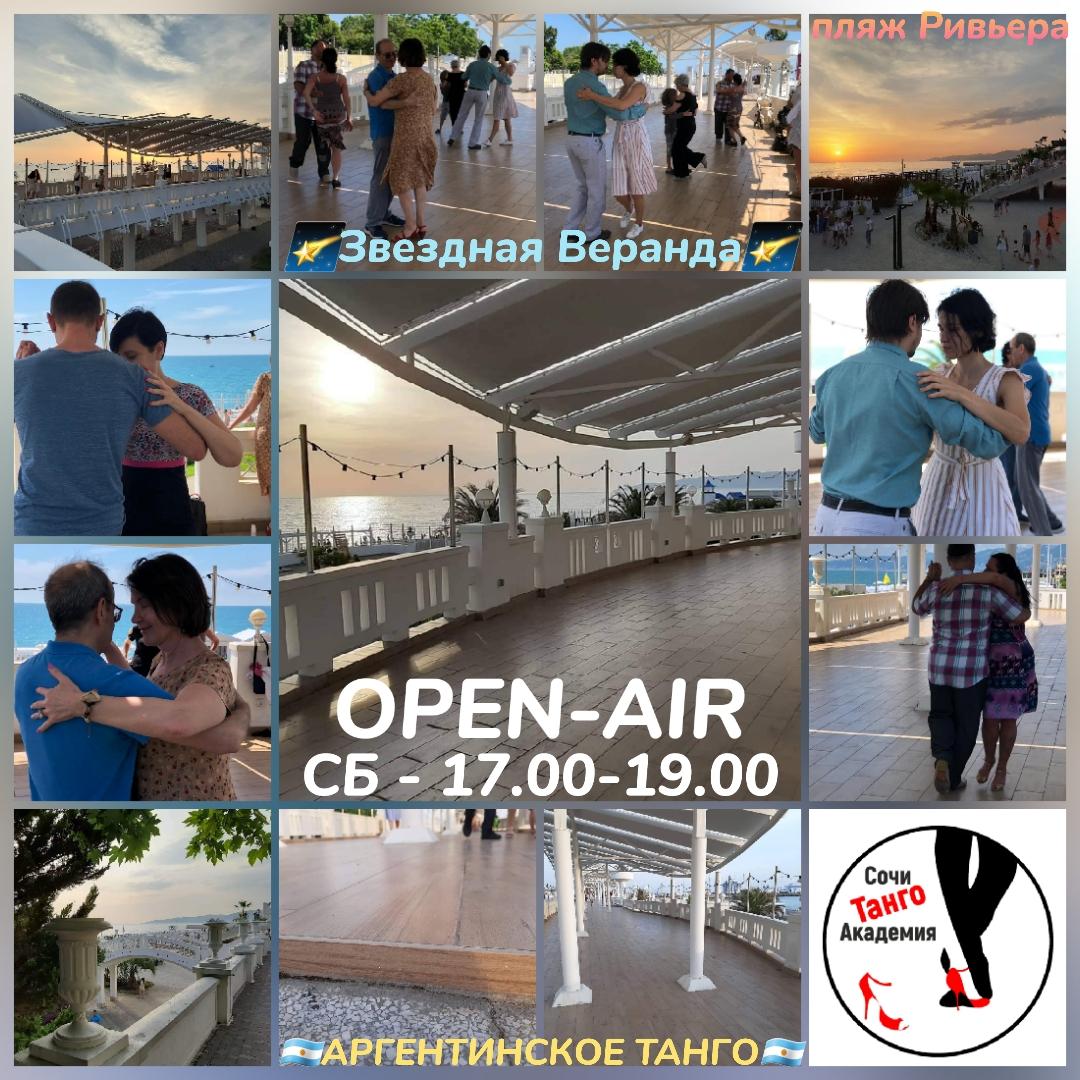 Open-air - Звёздная Веранда 19 июня 2021 года 17.00-19.00