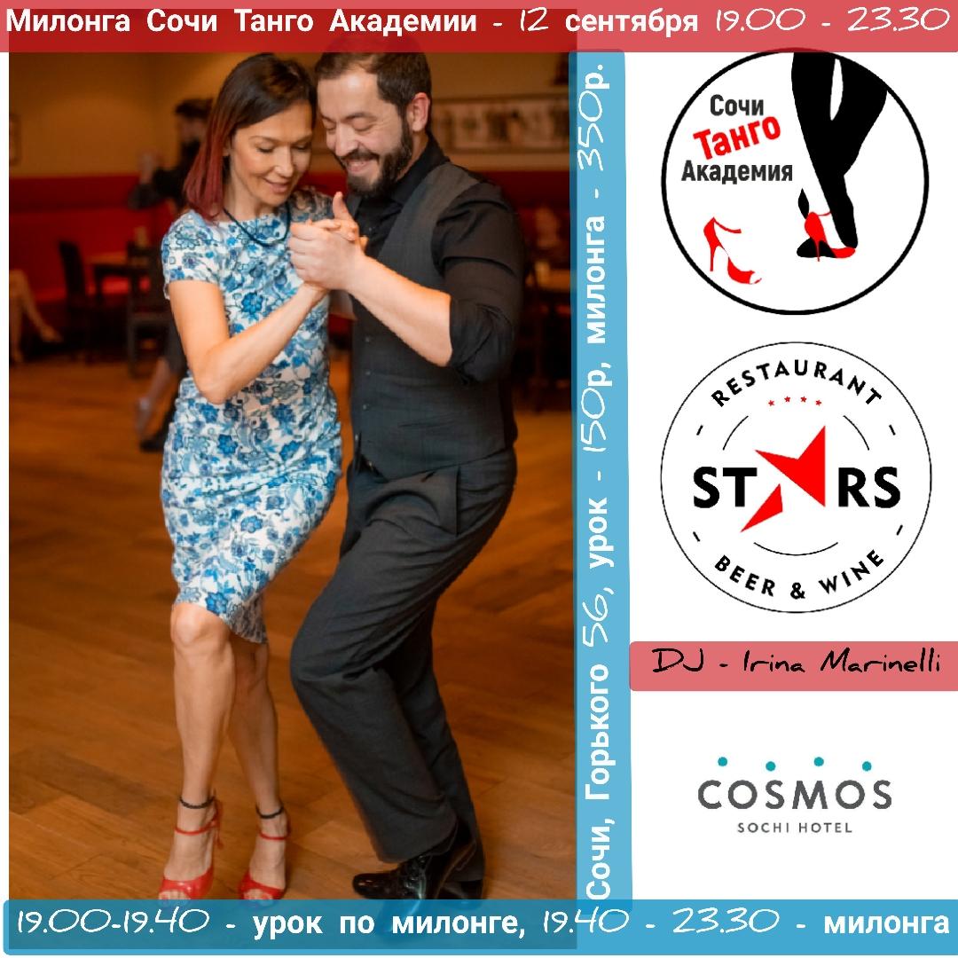 12 сентября 2021 года с 19:00 до 23:30 Милонга Сочи Танго Академии в ресторане 4STARS - Cosmos Sochi Hotel ул. Горького 56